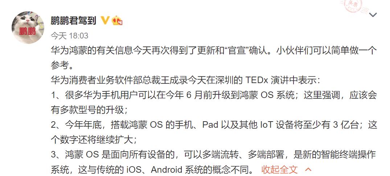 鸿蒙OS正式版发布在即,多款华为手机将于6月前升级