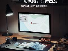 大疆新品将在4月15日发布 预计为Mavic Air 2S