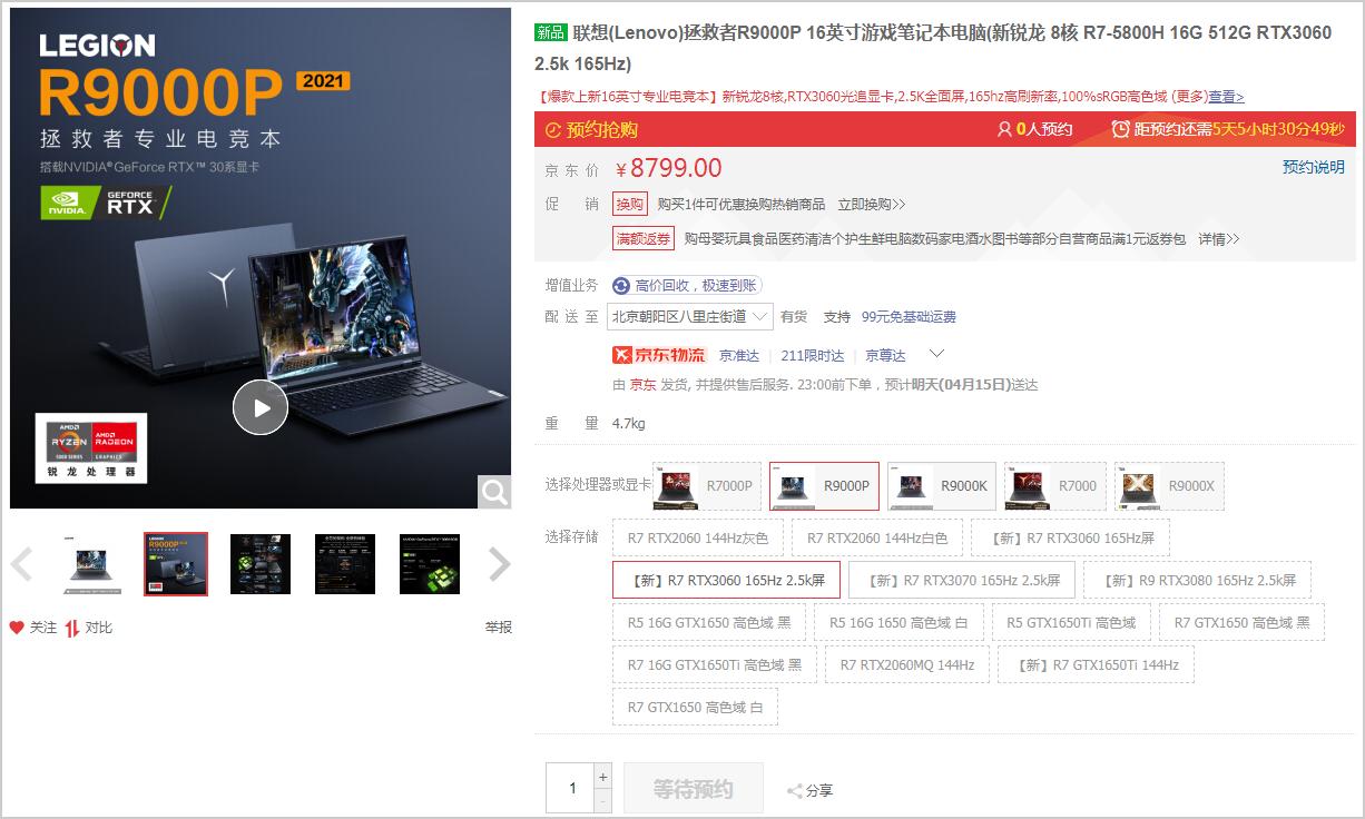 联想R9000P将开启第二轮预售:这次恢复原价了!