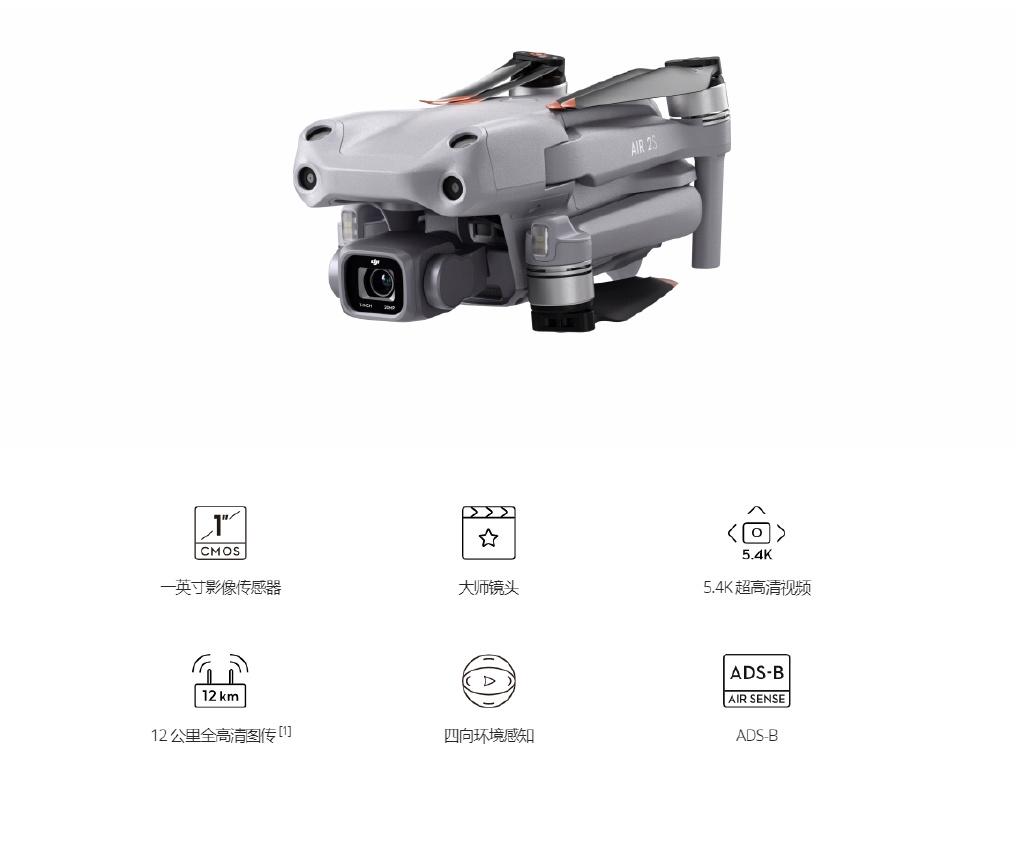 1英寸传感器仅需6499元!大疆发布Mavic Air 2s无人机