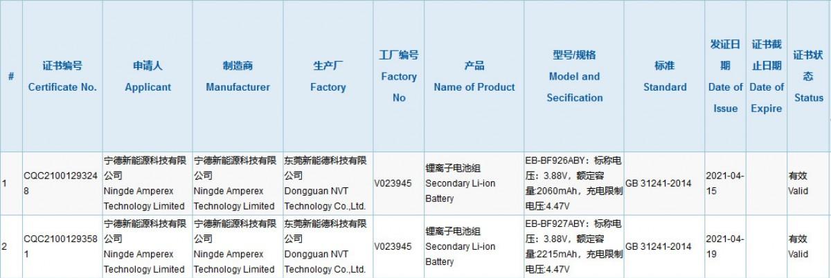 三星Z Fold 3获3C认证,双电芯方案