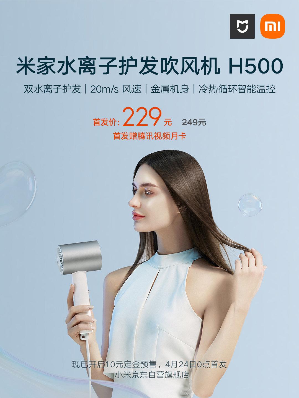 米家水离子风筒H500上架预售 首发价229元