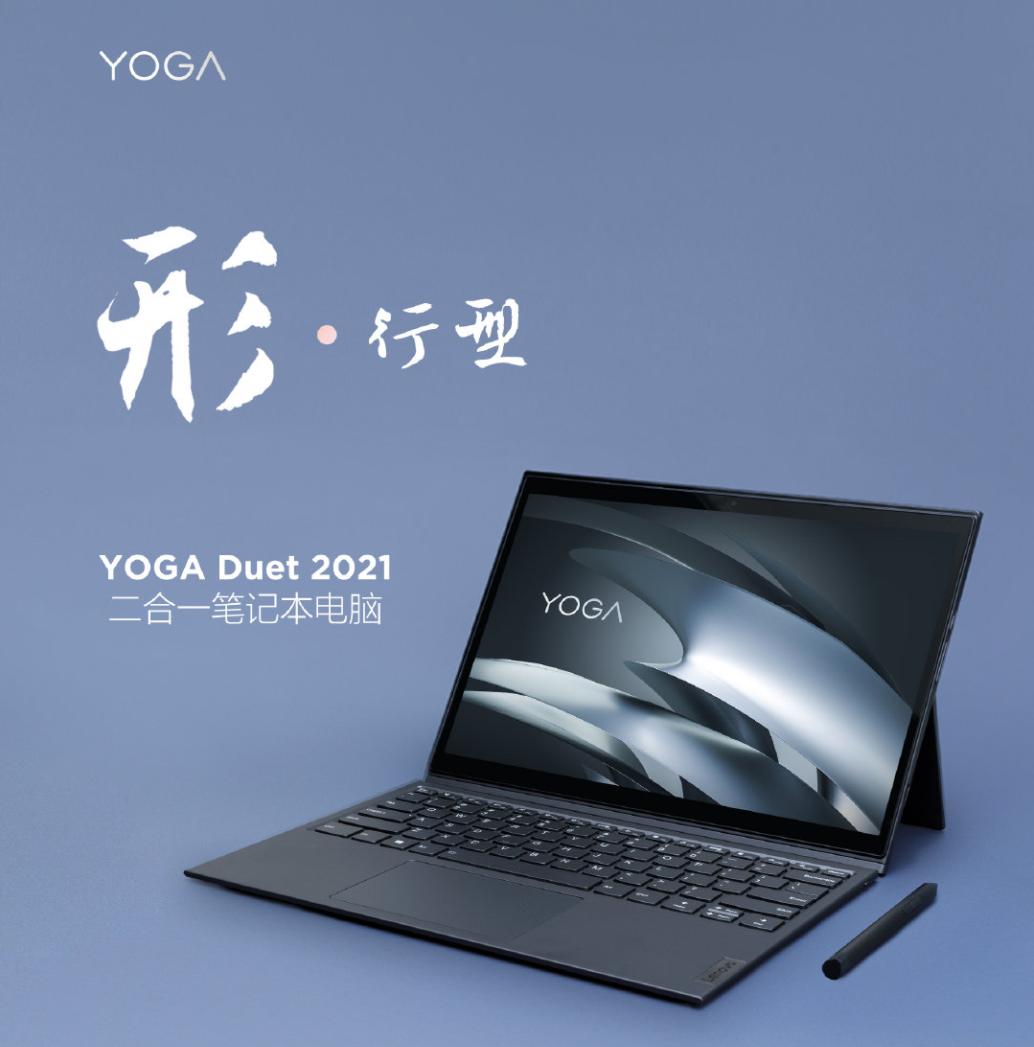 联想YOGA Duet 2021二合一笔记本发布