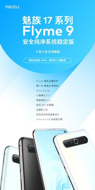 魅族17系列Flyme 9稳定版5月6日推送