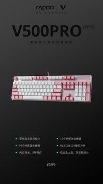 浪漫樱花 雷柏V500PRO草莓牛奶背光游戏机械键盘图赏