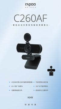 快速对焦 雷柏C260AF自动对焦型电脑高清摄像头上市