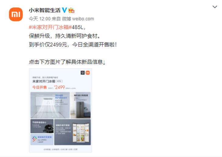 小米发布全新对开门冰箱,首发价格2499元插图
