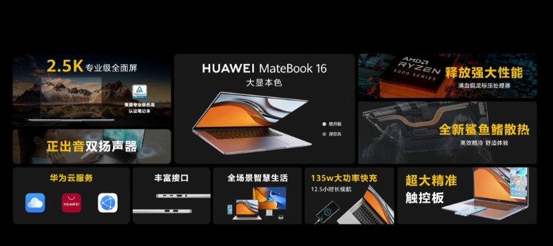 华为Matebook16笔记本发布:加持AMD锐龙