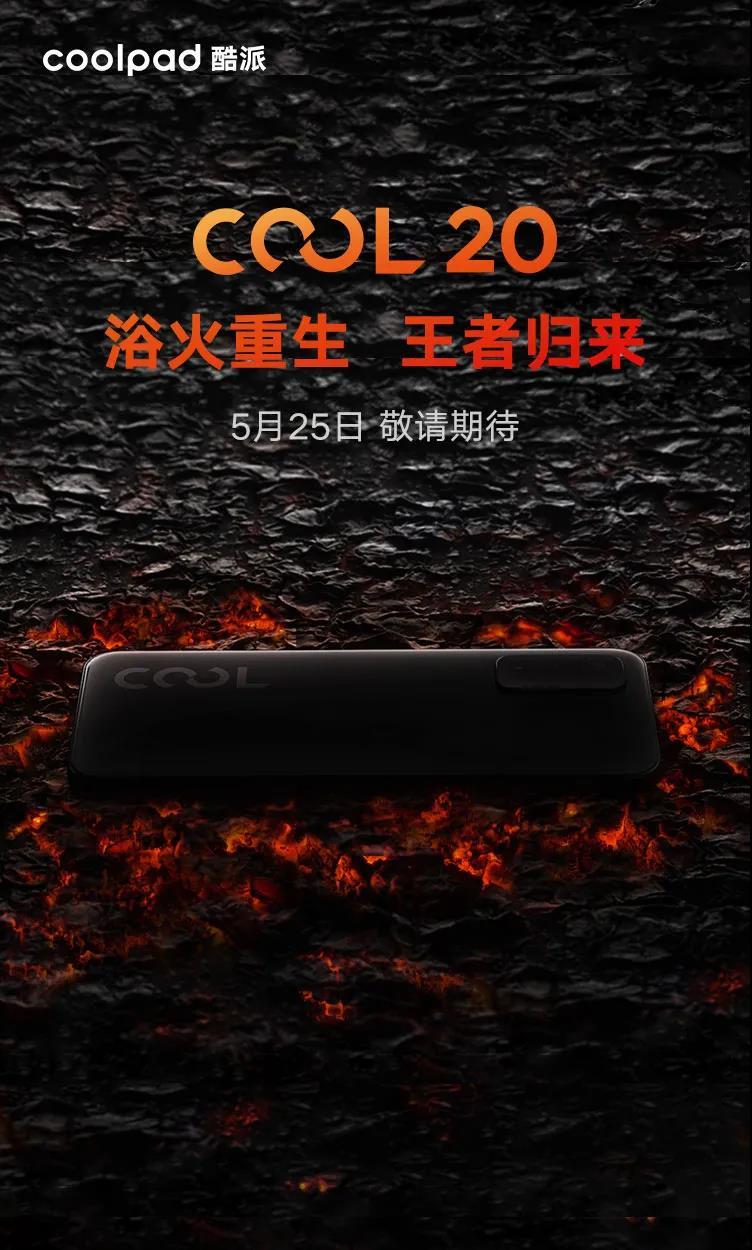 酷派官宣新机,将在5月25日发布