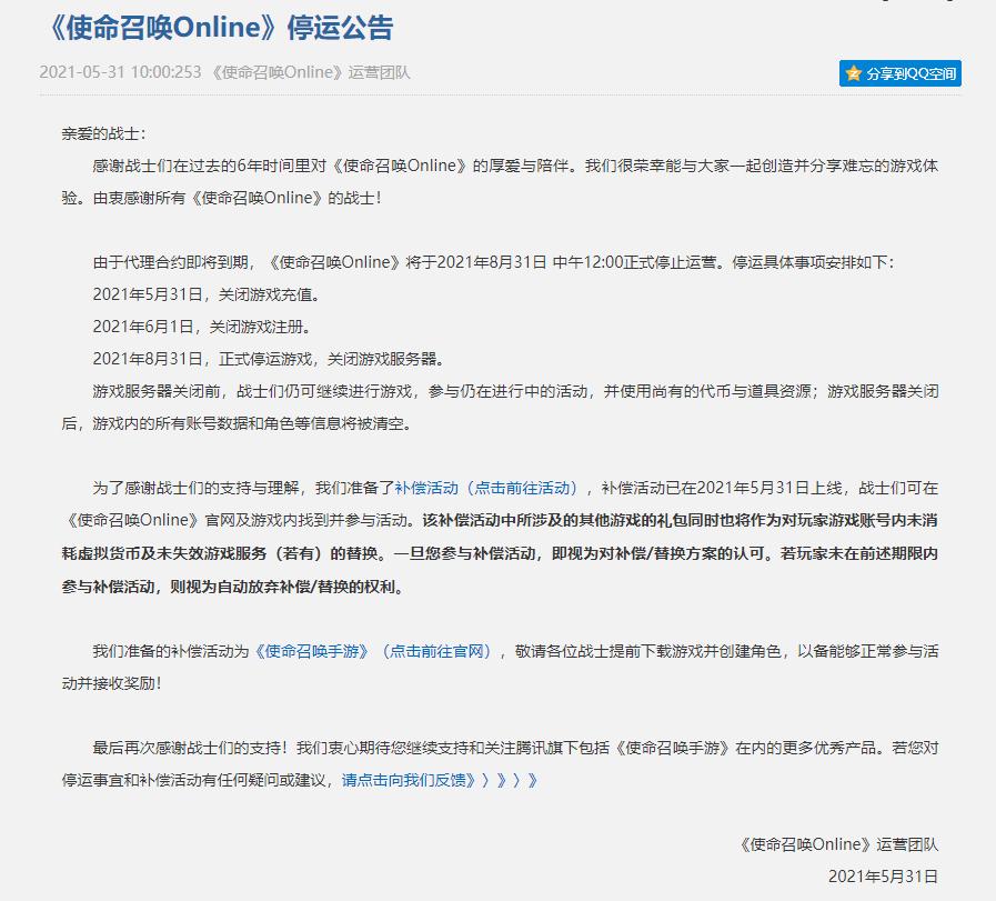 腾讯旗下《使命召唤OL》宣布停止运营