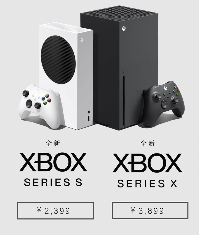 国行 Xbox Series X/S 明日正式开售,2399 元起