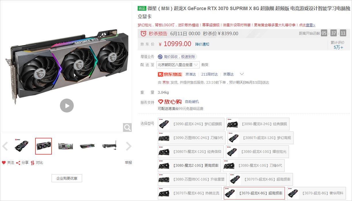 显卡价格降了很多!微星RTX3070超龙8399元