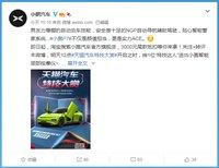 小鹏汽车官方旗舰店618有福利