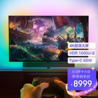 飞利浦559M1RYV显示器预售中
