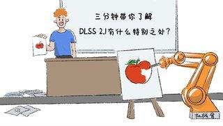 三分钟带你了解 DLSS 2.1有什么特别之处?