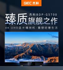 杰科G5700真4K UHD蓝光播放机,家庭影院必备之选