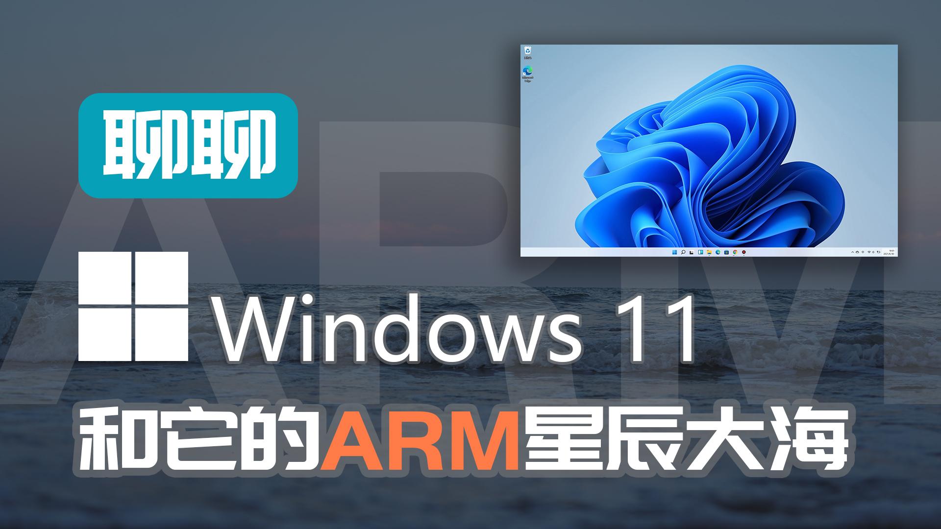 聊聊Windows 11,和它的ARM星辰大海