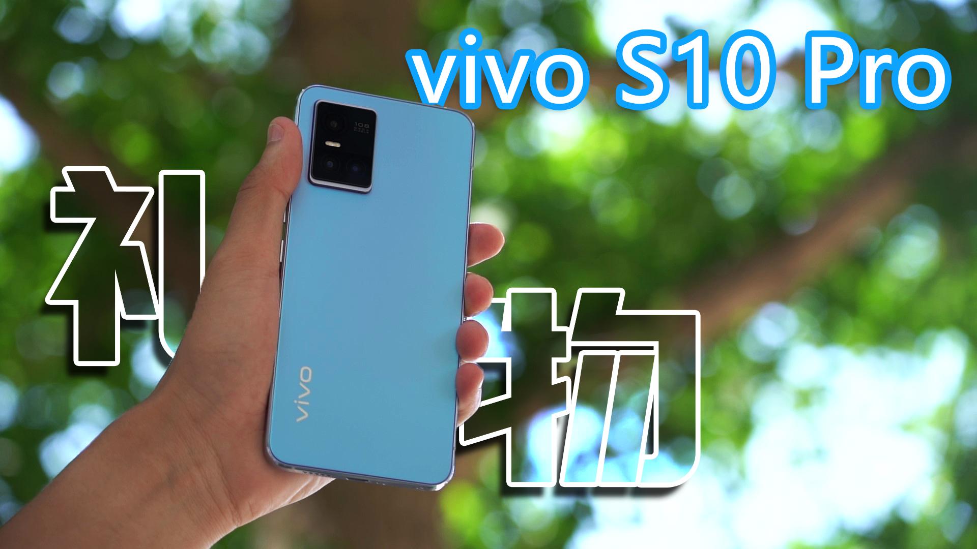 """也许是最适合送女生的手机?vivo S10 Pro给你""""好看"""""""