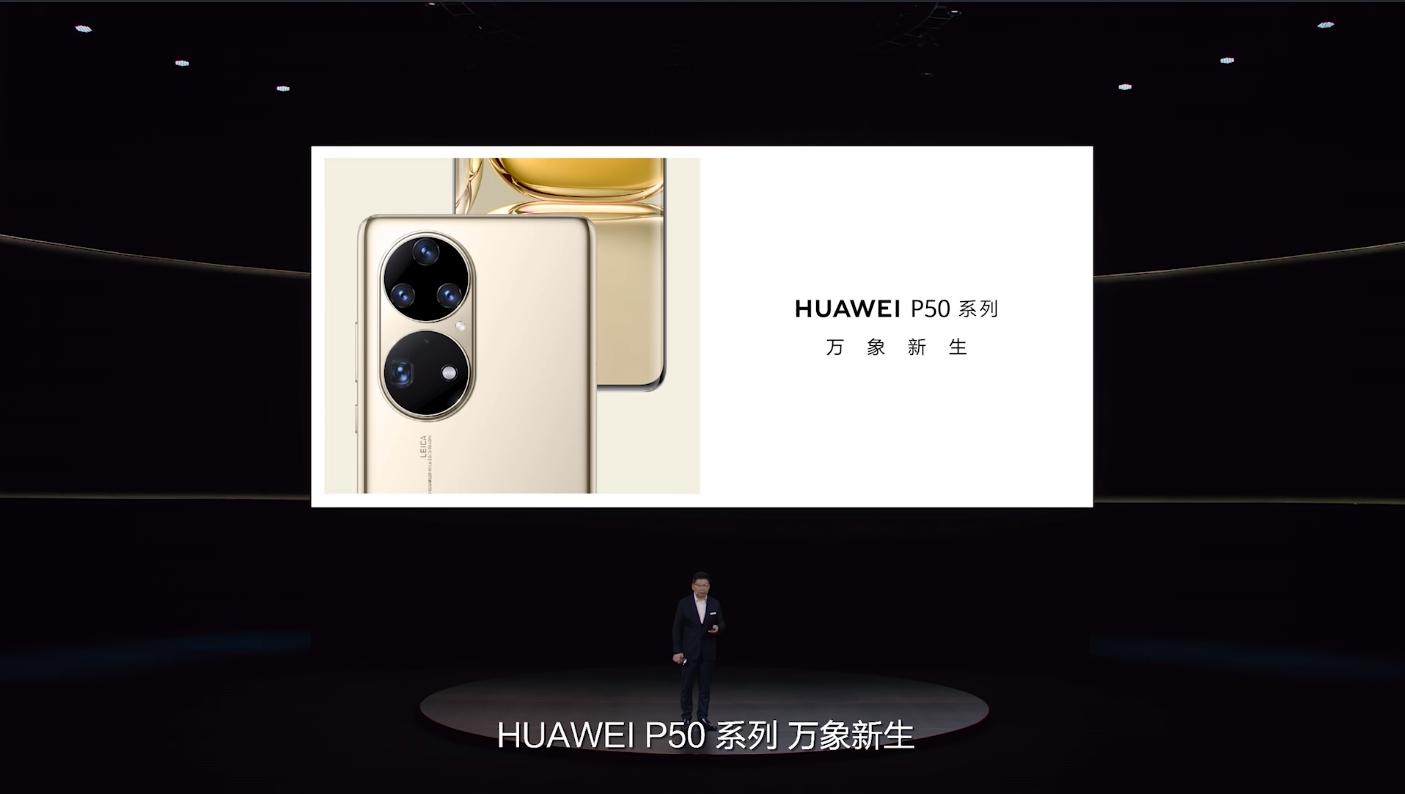 华为P50系列发布:计算光学摄影新突破,4488元起