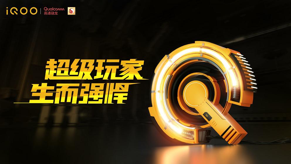 超级玩家生而强悍 iQOO展台现身上海ChinaJoy