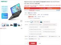 天选2新品首发9999元