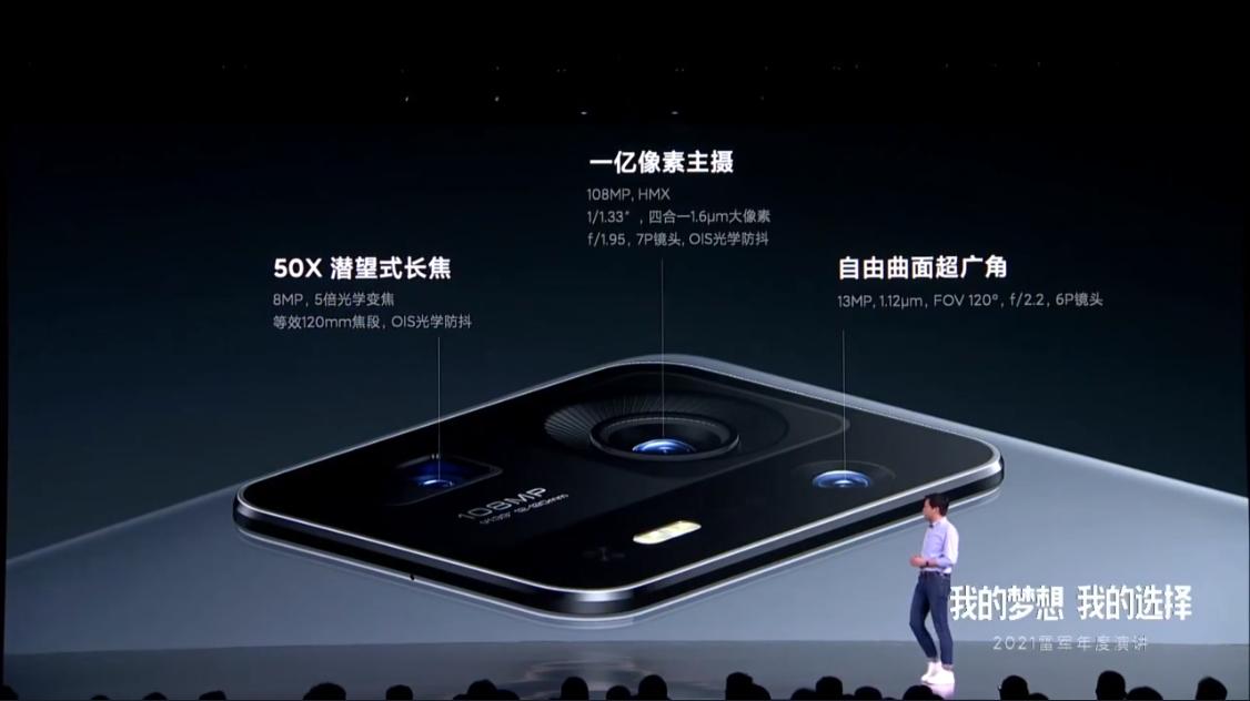 小米MIX 4发布:前无开孔、后无接缝的完美ID旗舰插图12