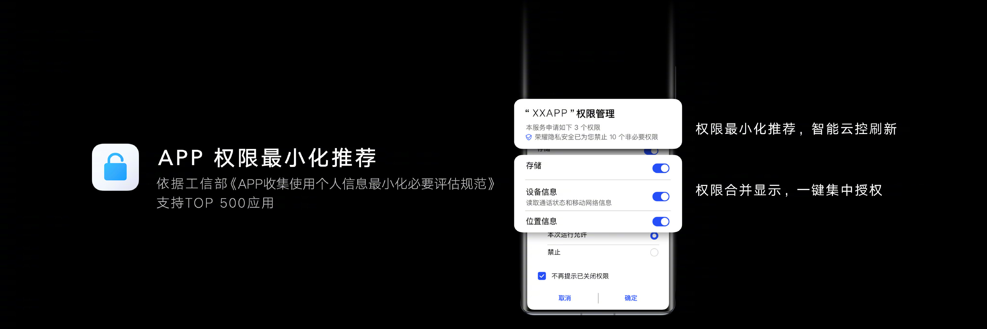 隐私无忧,智慧贴心 荣耀Magic UI 5.0系统体验插图9