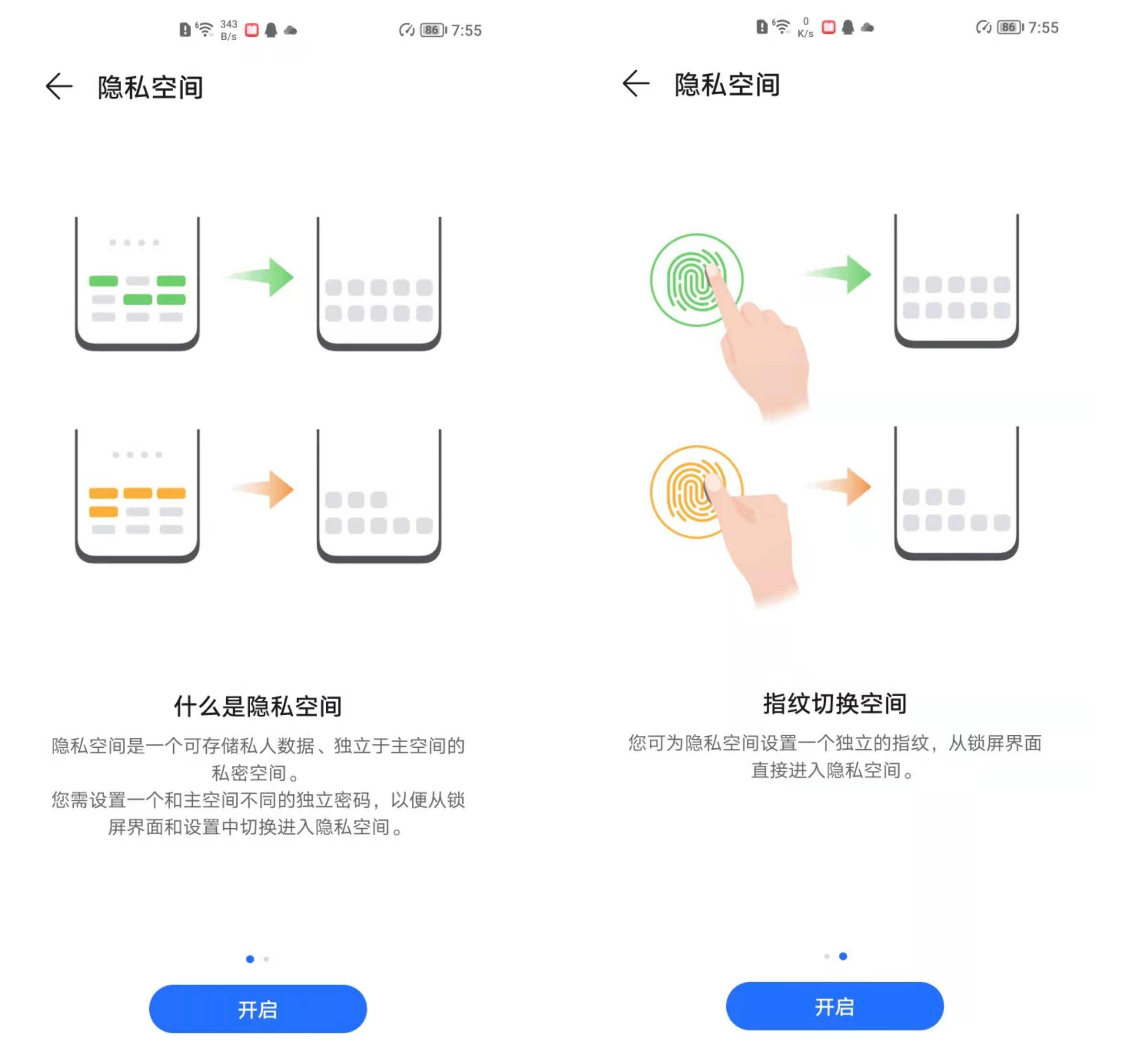 隐私无忧,智慧贴心 荣耀Magic UI 5.0系统体验插图11