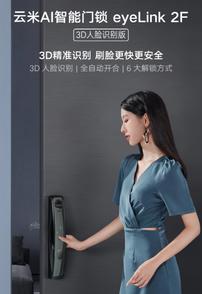 新时代家庭首选!云米eyeLink 2F智能门锁支持3D人脸识别