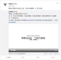特斯拉《2020影响力报告》中文版上线