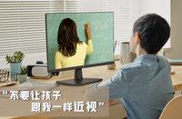 京东方CA24H0显示器促销价849元