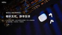 仅售 199 元!魅蓝 Blus 主动降噪耳机正式发布