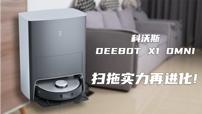 科沃斯DEEBOT X1 OMNI扫拖一体机体验评测