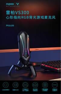 心形指向 雷柏VS300 RGB背光游戏麦克风详解