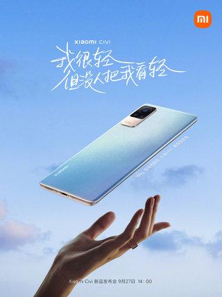 小米 Civi 新机外观公布,9月27日发布