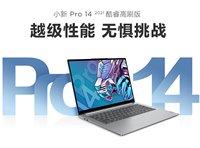 小新Pro14 2021酷睿高刷版发布