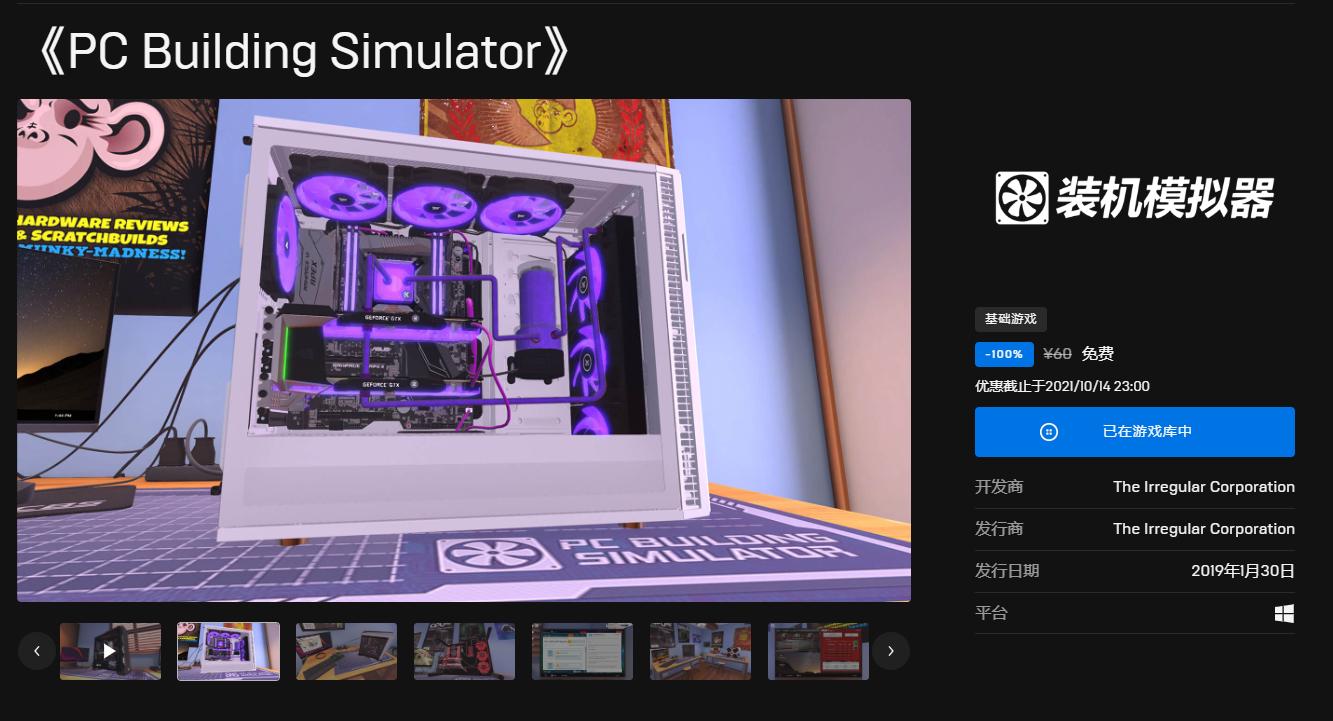 游戏喜加一,Epic 免费领取《装机模拟器》
