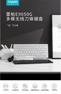轻巧易携带  雷柏E9050G多模无线刀锋键盘详解