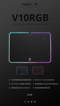 够硬,放开充—雷柏V10RGB幻彩无线充电游戏鼠标硬垫上市