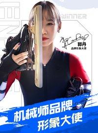 机械师世界冠军郭丹,开启玩酷新时代!