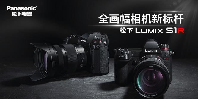 全画幅相机新标杆 松下LUMIX S1R无反专题
