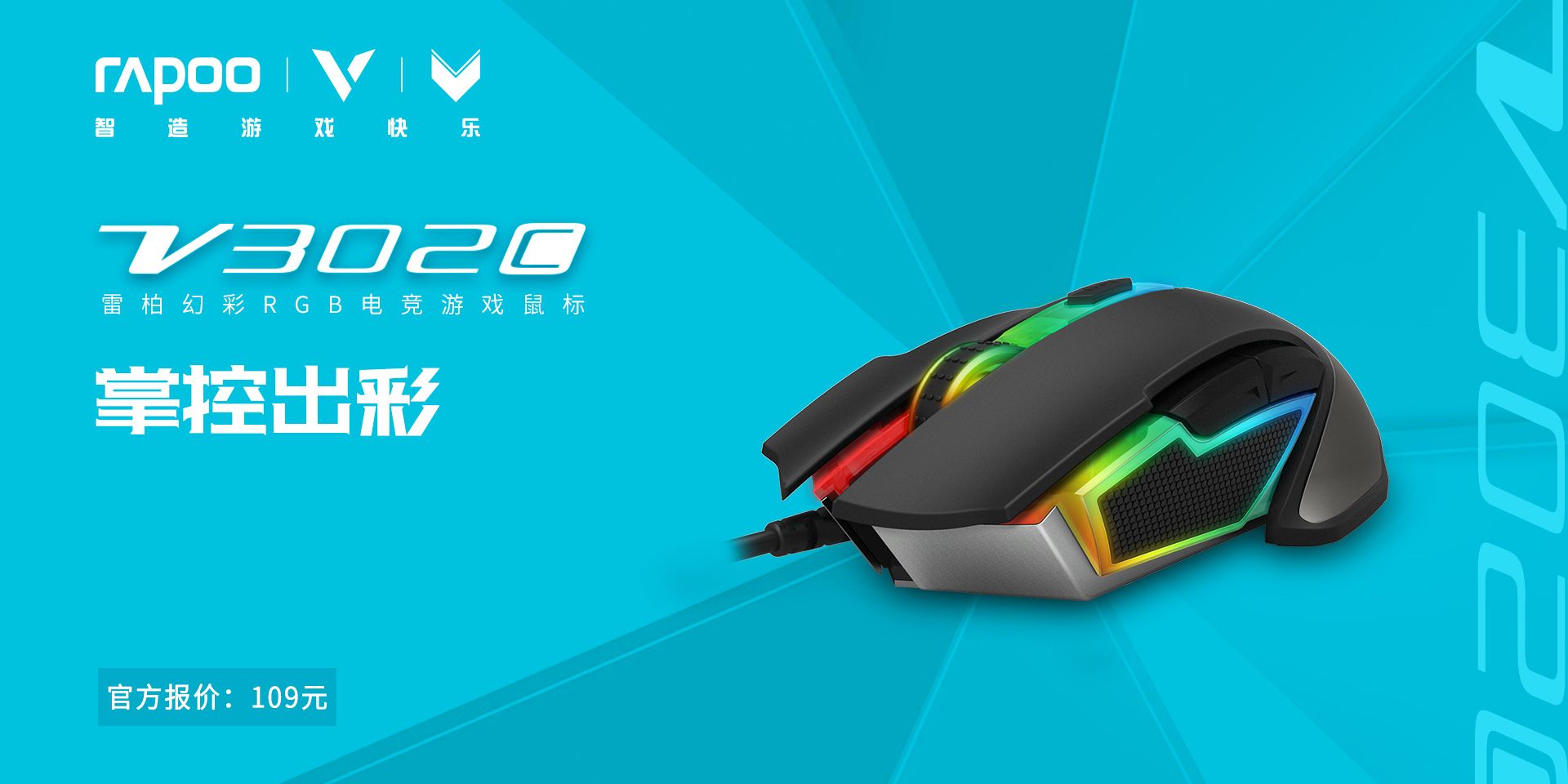 掌控出彩 雷柏V302C幻彩RGB电竞游戏鼠标上市