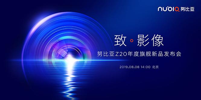 努比亚Z20年度旗舰新品发布会直播