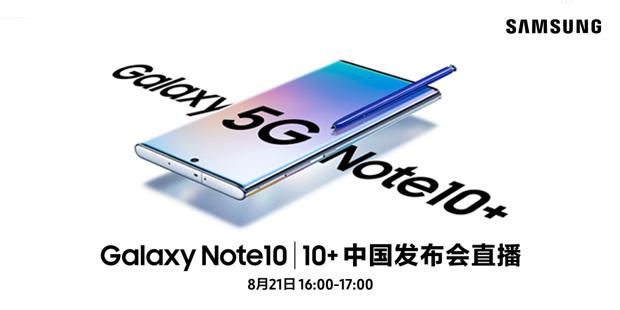 三星Galaxy Note10 | 10 中国发布会直播