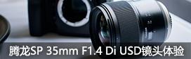 腾龙SP 35mm F1.4 Di USD镜头体验