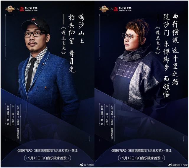 最强跨界!当方文山和韩红遇上《王者荣耀》,网友:耳朵要怀孕!