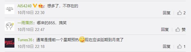 突然!小米MIX 3发布会信息现身网络,处理器遭网友质疑:太假了