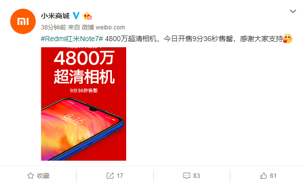 小米:4800 万拍照千元机红米Note7 9分36秒售罄