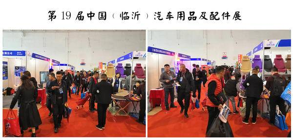 备受瞩目的第19届中国(临沂)汽车用品及配件展于2019年3月19日正式开启