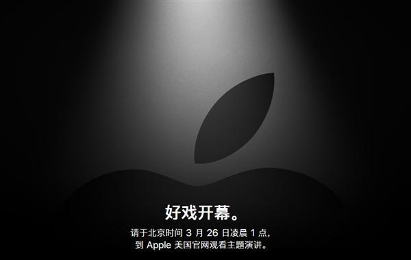 苹果春季发布会即将开幕,你们期待的iPhone SE 2会来吗?